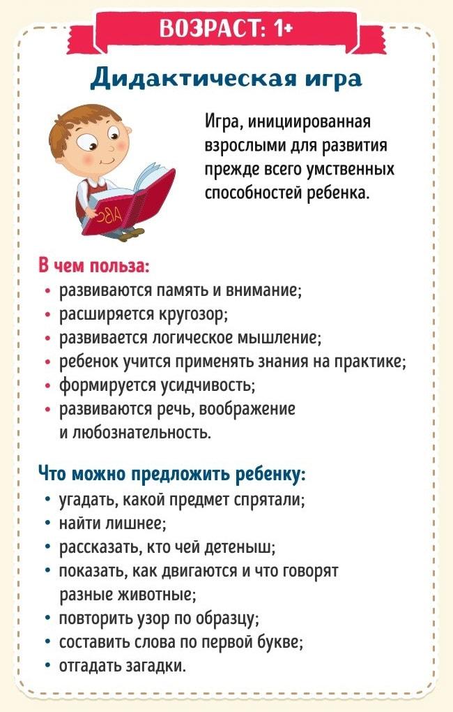 Igryi-dlya-razvitiya-detey-3
