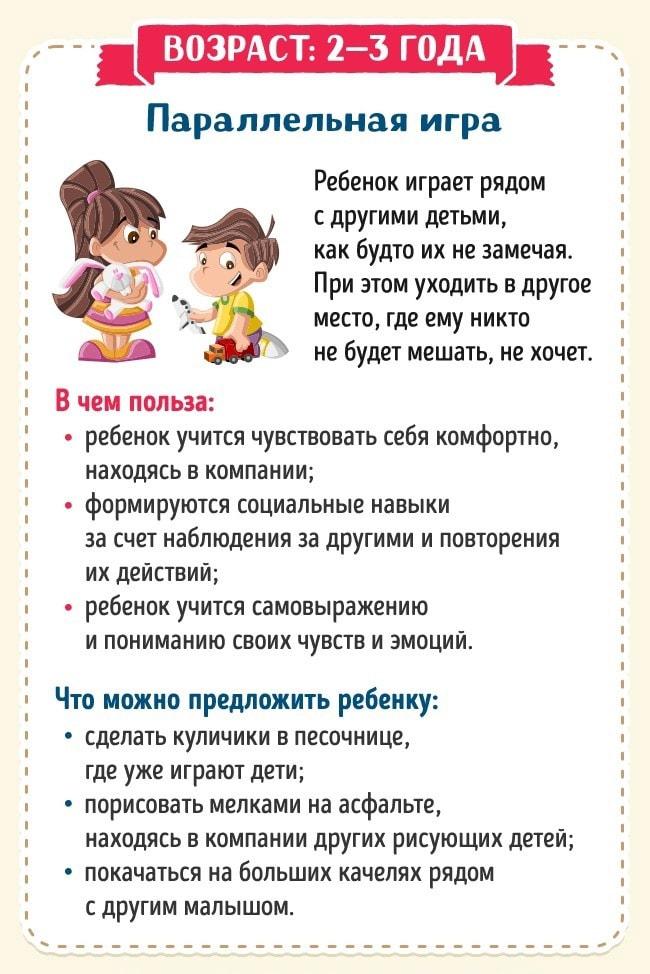 Igryi-dlya-razvitiya-detey-4
