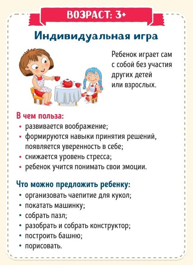 Igryi-dlya-razvitiya-detey-6