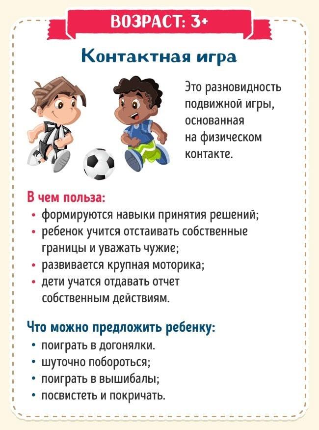 Igryi-dlya-razvitiya-detey-7