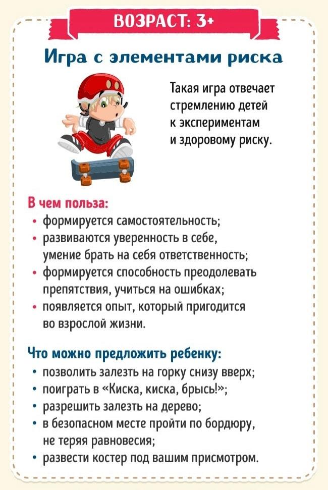 Igryi-dlya-razvitiya-detey-8