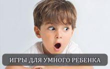 10 игр для развития умного ребенка