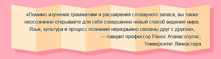 Inostrannyie-yazyiki-i-mozg-10
