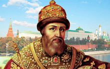 Интересные факты об Иване 3