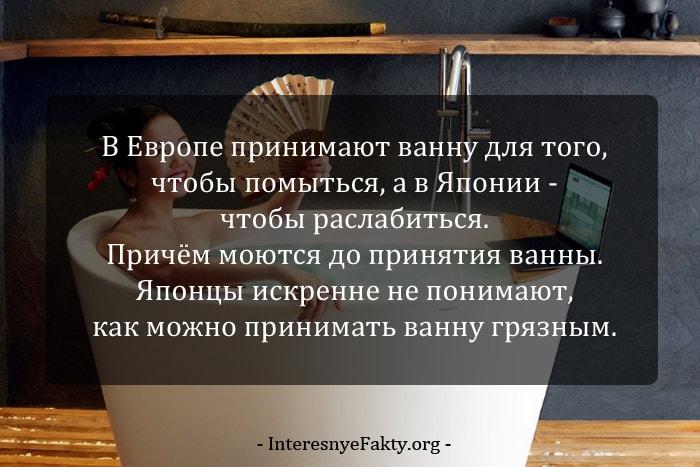 Interesnyie-faktyi-o-YAponii-i-yapontsah-3