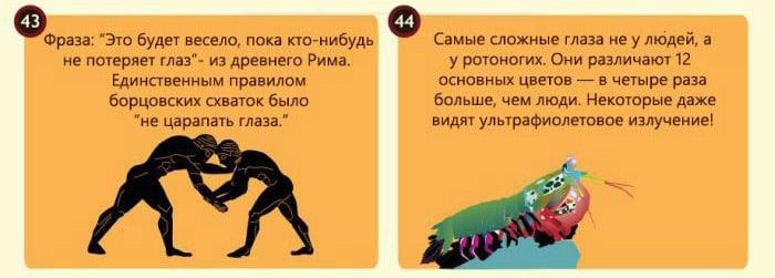 Interesnyie-faktyi-o-glazah-20