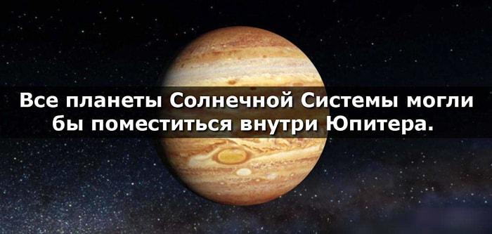 Interesnyie-faktyi-o-kosmose-3