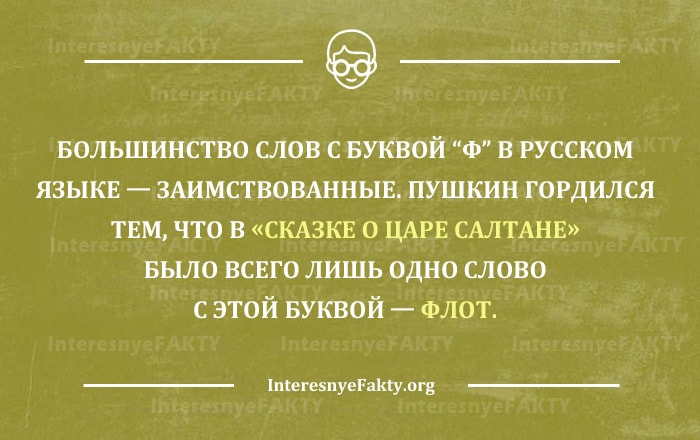 Interesnyie-faktyi-o-russkom-yazyike-1