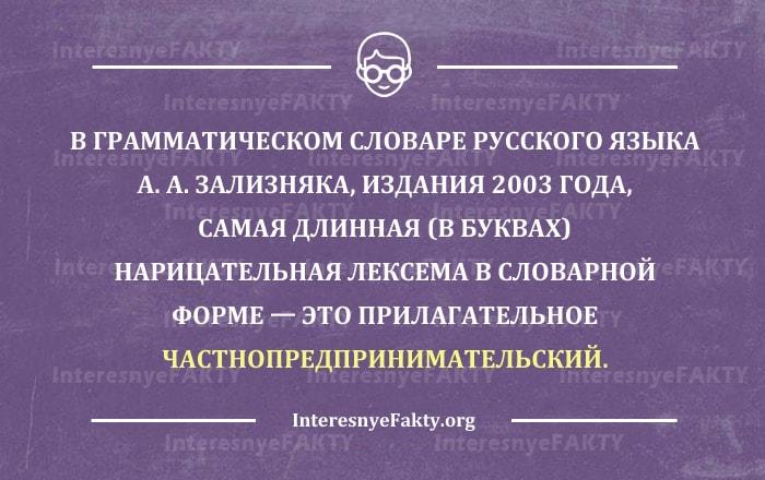Interesnyie-faktyi-o-russkom-yazyike-10