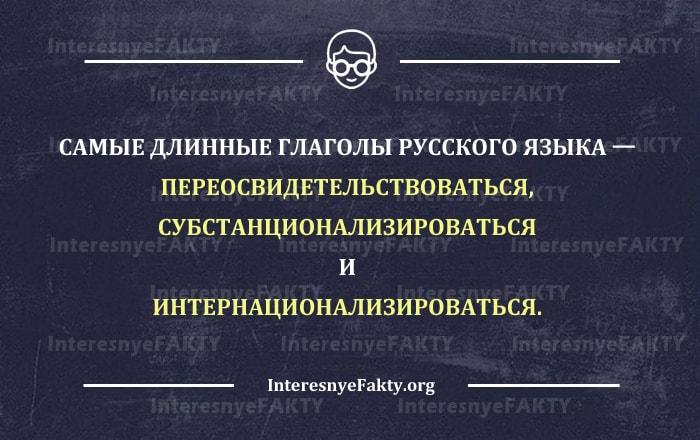 Interesnyie-faktyi-o-russkom-yazyike-12