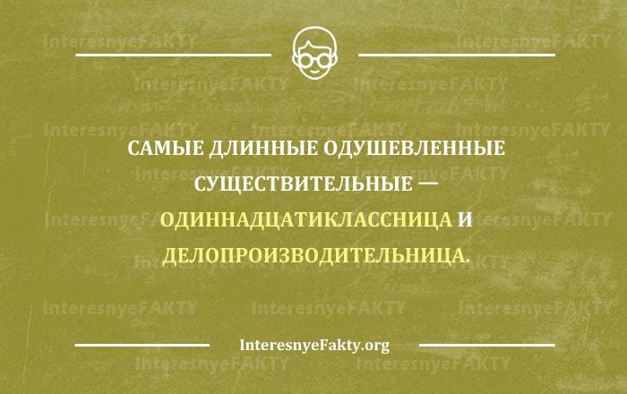 Interesnyie-faktyi-o-russkom-yazyike-13