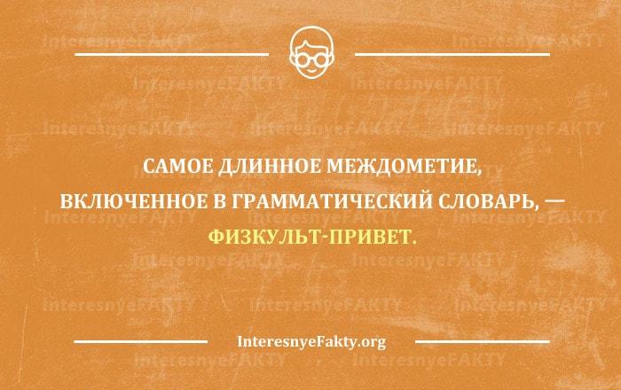 Interesnyie-faktyi-o-russkom-yazyike-14