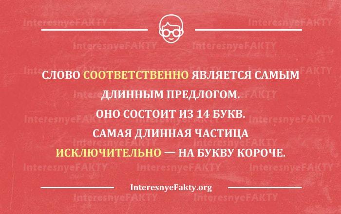 Interesnyie-faktyi-o-russkom-yazyike-15
