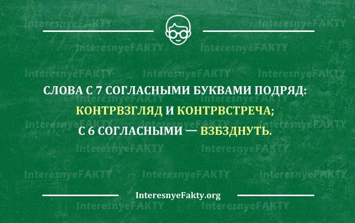 Interesnyie-faktyi-o-russkom-yazyike-17