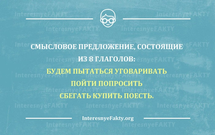 Interesnyie-faktyi-o-russkom-yazyike-18