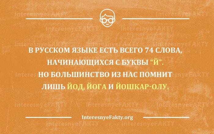 Interesnyie-faktyi-o-russkom-yazyike-2