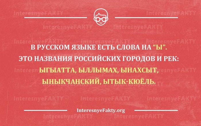 Interesnyie-faktyi-o-russkom-yazyike-3