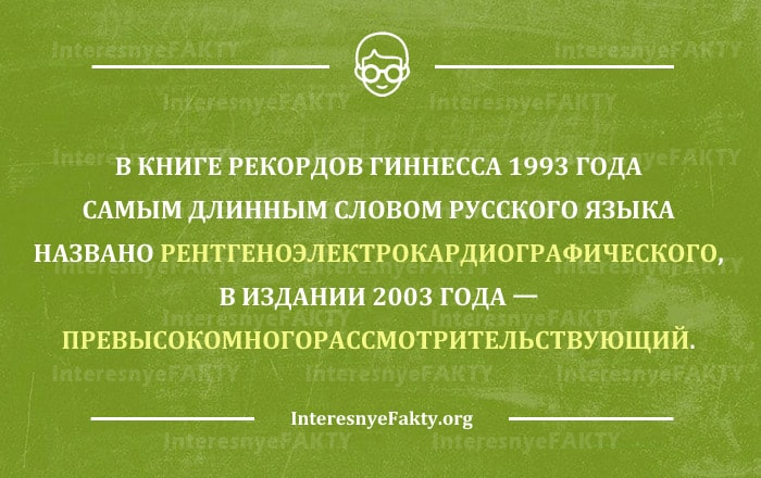 Interesnyie-faktyi-o-russkom-yazyike-5
