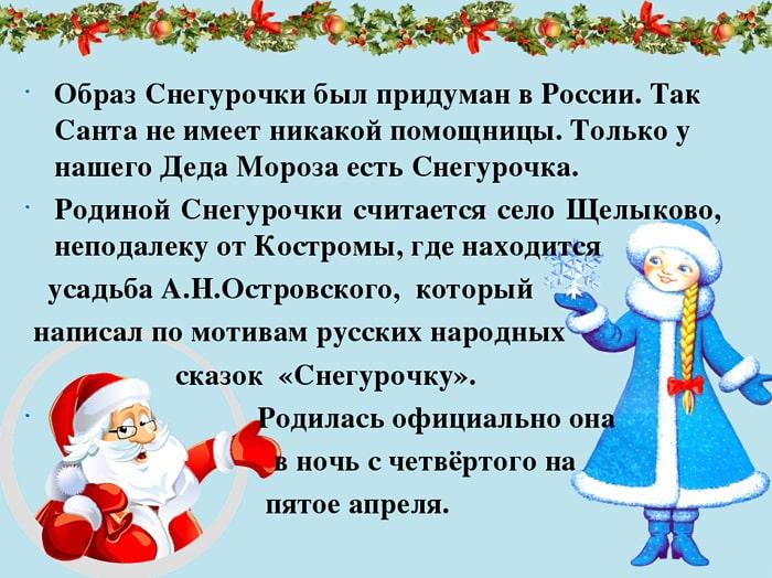 Interesnyie-faktyi-pro-Snegurochku