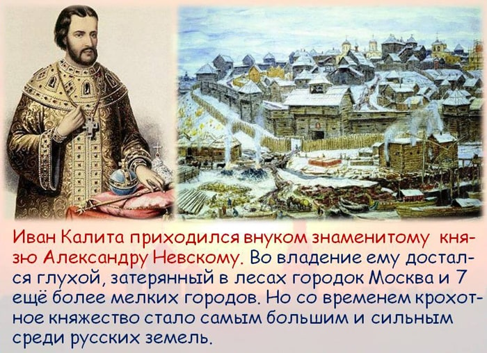 Ivan-Kalita-1-interesnyefakty.org
