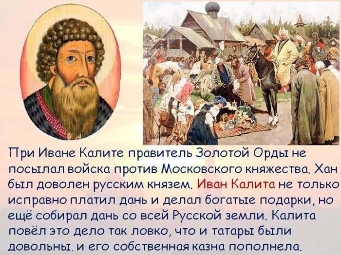 Ivan-Kalita-2-interesnyefakty.org