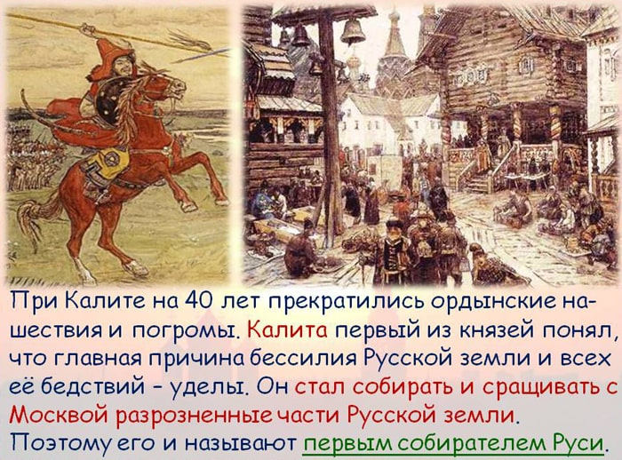 Ivan-Kalita-3-interesnyefakty.org