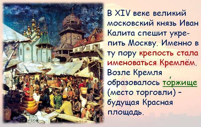 Ivan-Kalita-4-interesnyefakty.org