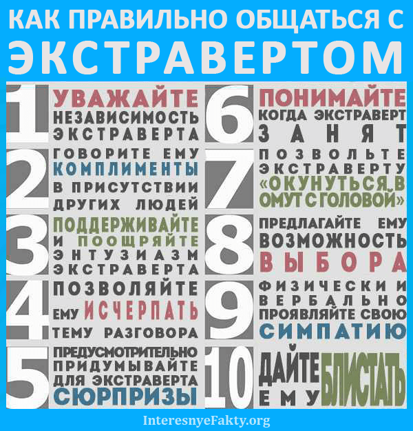 Kak-obshhatsya-s-e`kstravertom