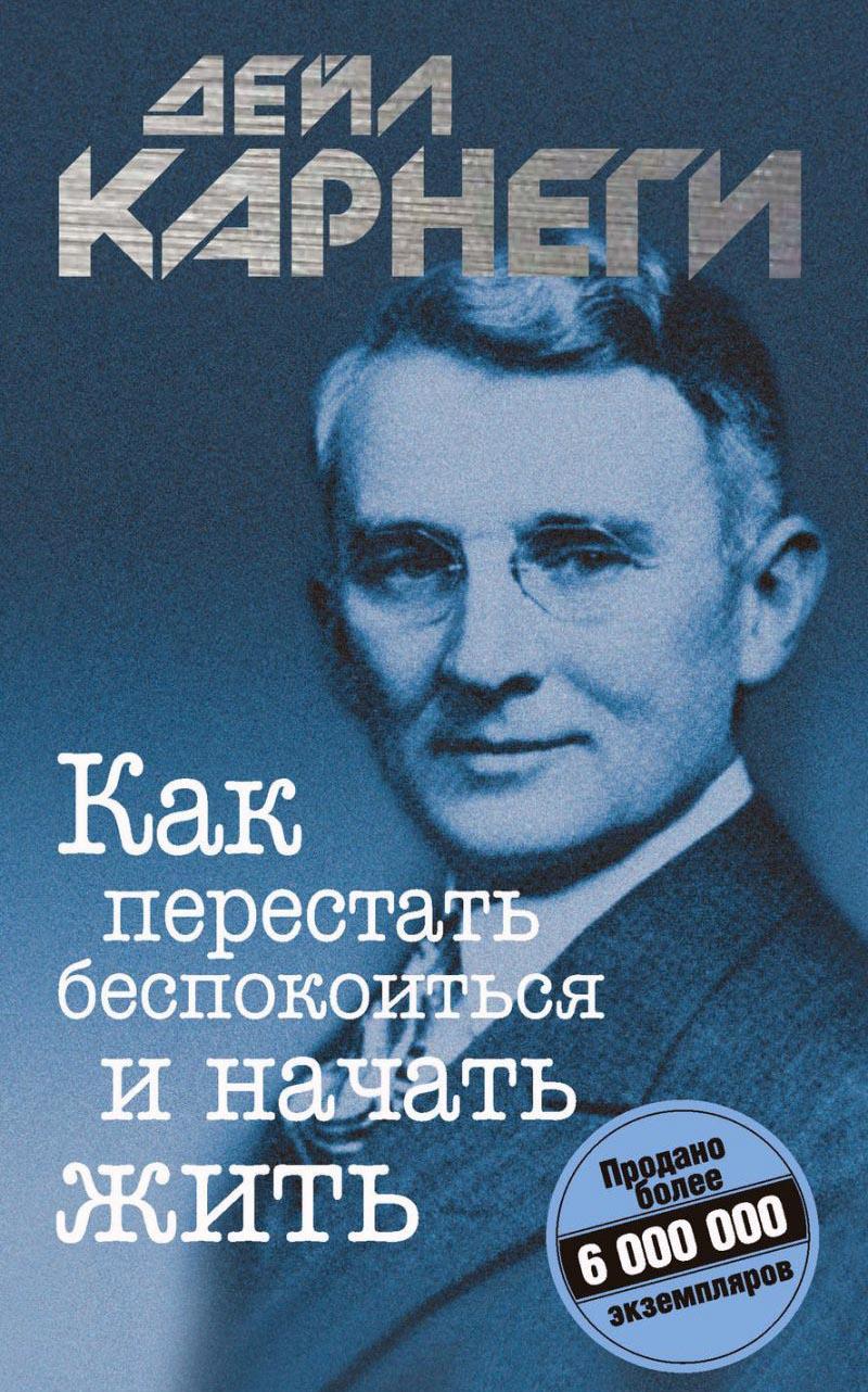 Kak-perestat-bespokoitsya-i-nachat-zhit-1