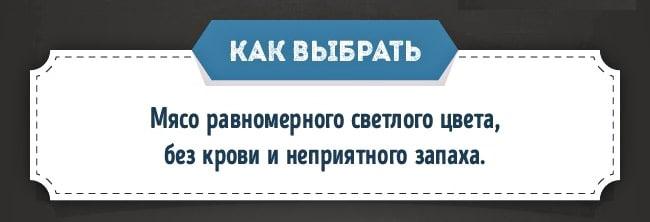 Kak-prigotovit-krolika-2