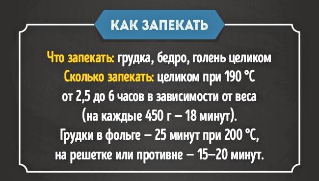 Kak-prigotovit-krolika-6