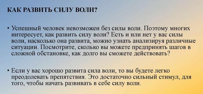 Kak-razvit-silu-voli-4