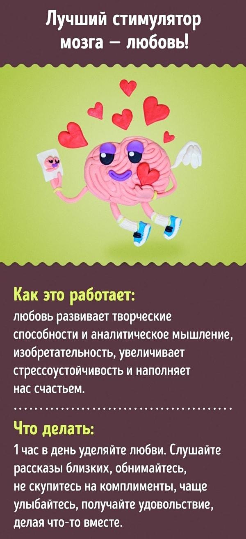 Kak-uluchshit-rabotu-mozga-1