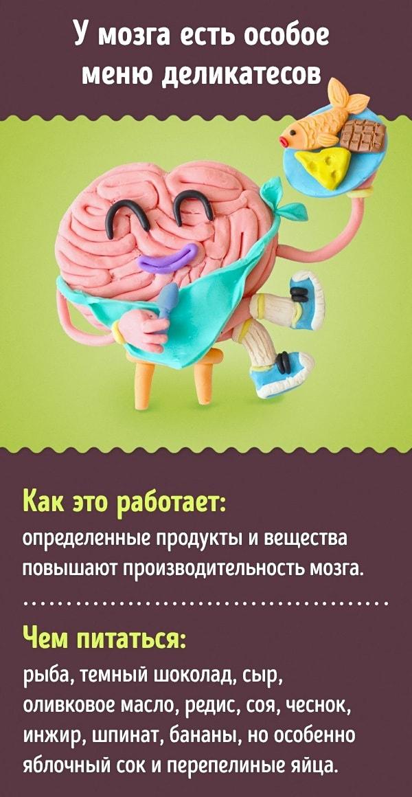 Kak-uluchshit-rabotu-mozga-10
