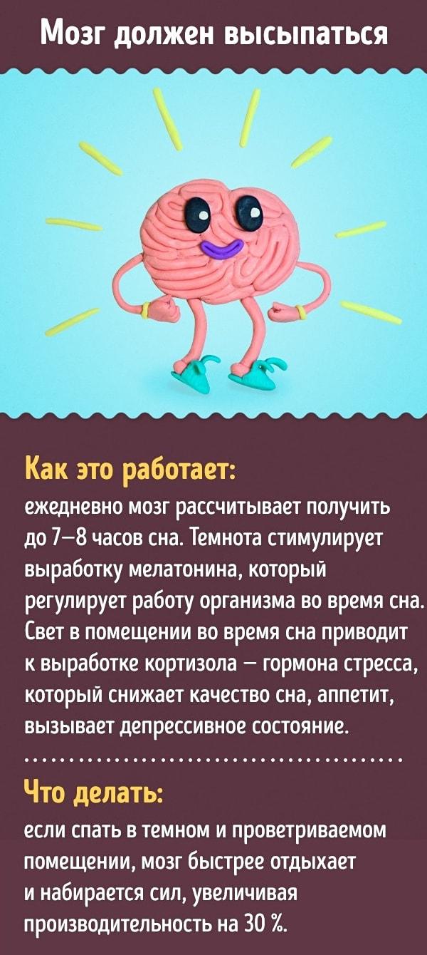 Kak-uluchshit-rabotu-mozga-12