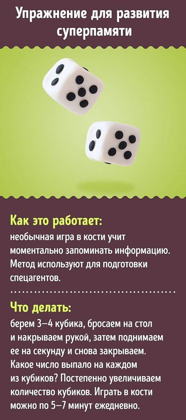 Kak-uluchshit-rabotu-mozga-13