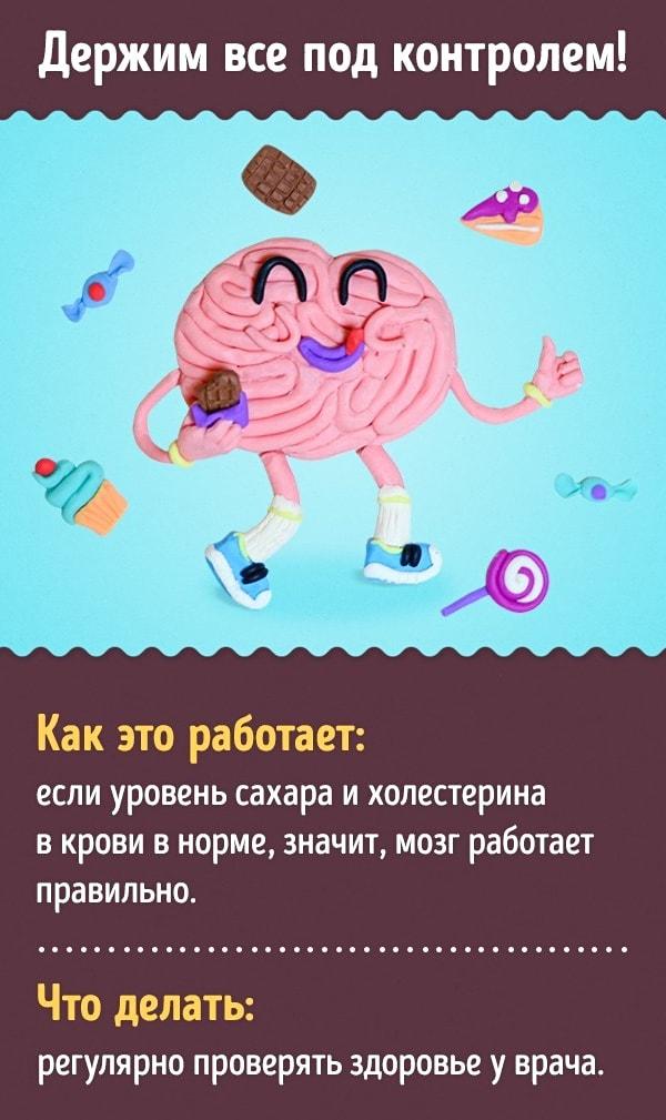 Kak-uluchshit-rabotu-mozga-2