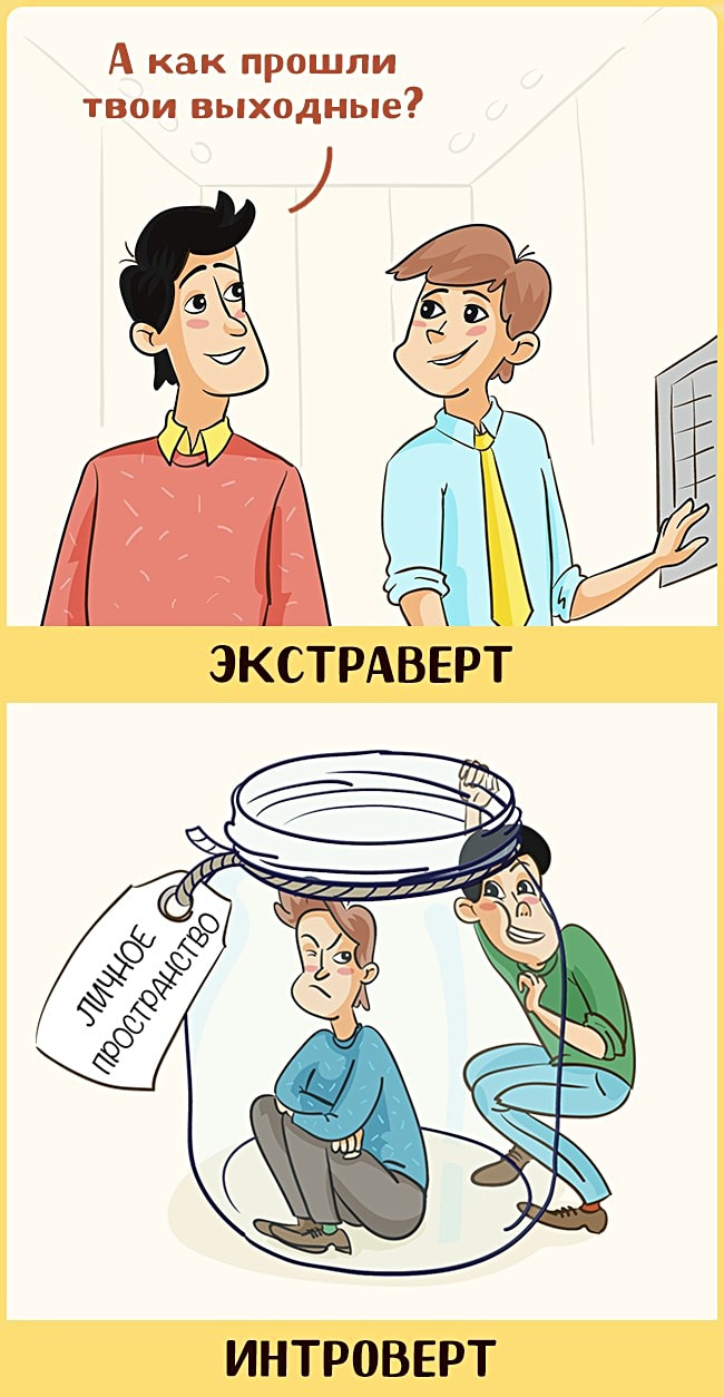 Komiksyi-pro-E`kstravertov-i-Introvertov-4