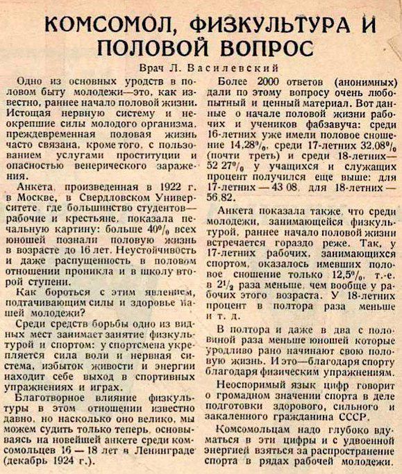 Komsomol-fizkultura-i-polovoy-vopros