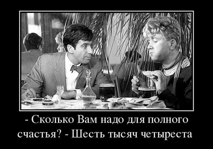 Kryilatyie-frazyi-iz-sovetskih-filmov-14