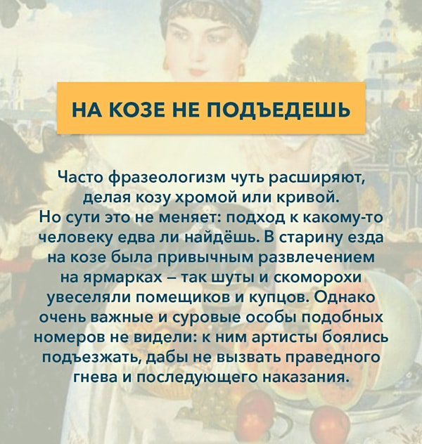 Kryilatyie-vyirazheniya-Na-koze-ne-pod'edesh