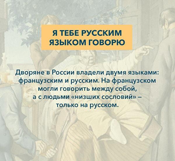 Kryilatyie-vyirazheniya-YA-tebe-russkim-yazyikom-govoryu