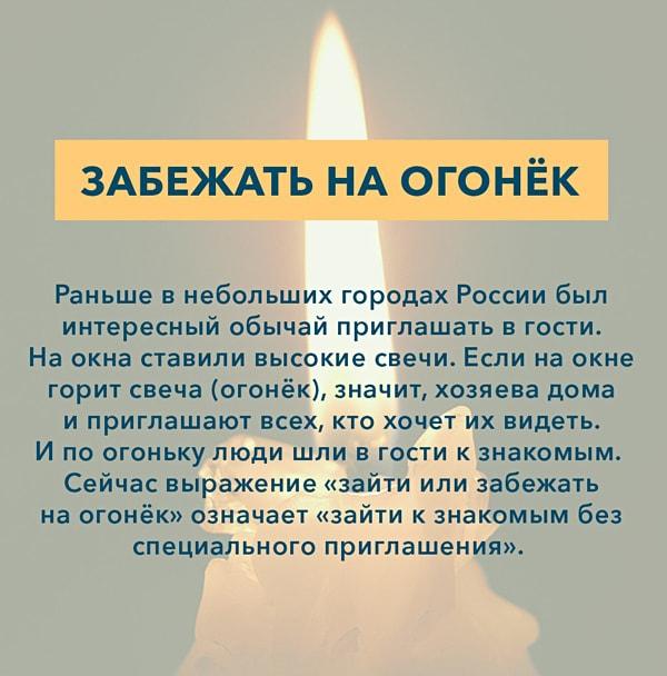 Kryilatyie-vyirazheniya-Zabezhat-na-ogonek