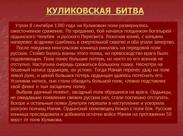 Kulikovskaya-bitva-kratko-interesnyefakty.org