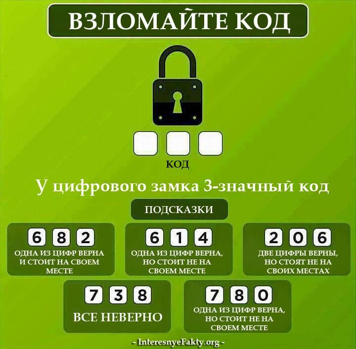 Logicheskaya-golovolomka