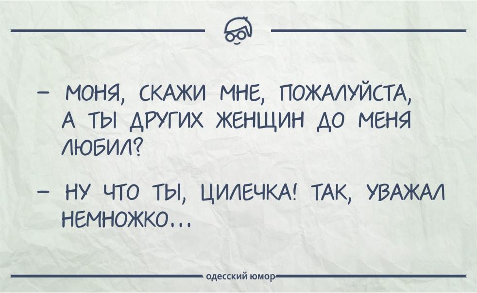 Мартом, одесские анекдоты в картинках