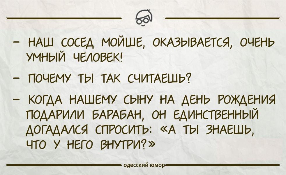 Luchshie-odesskie-anekdotyi-9