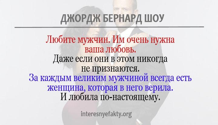 Lyubite-muzhchin.-Dzhordzh-Bernard-SHou