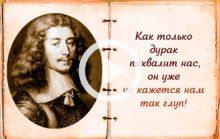 Максимы Ларошфуко