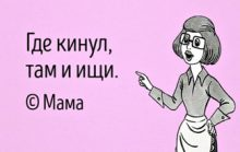 Мама научила меня многому